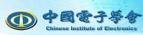 国际集成电路产业发展高峰论坛