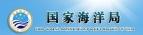 第三届APEC蓝色经济论坛