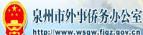 实务会议于泉州东亚文化之都