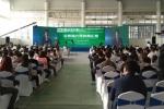 第六届艾景奖国际园林景观规划设计大会(环保类厦门同传)