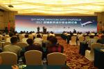 2017运输航空运行安全研讨会(技术类同传)