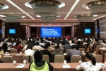 2018东方红曲国际学术研讨会(文化类福州同传)