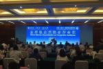全球渔业交流合作会议(渔业类福州同传)