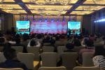 2018第二届中国数字化口腔学术研讨会(医学类厦门同传)