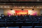 第六届中泰战略研讨会(合作发展类同传)